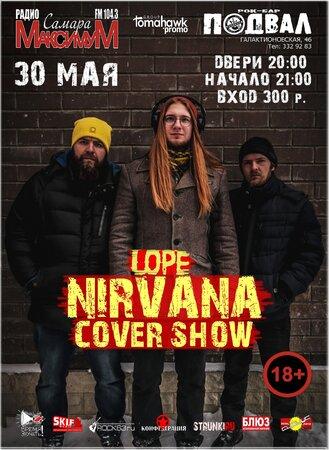 Lope концерт в Самаре 30 мая 2019