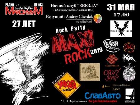 Maxi Rock 2019 концерт в Самаре 31 мая 2019