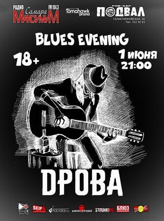 Дрова концерт в Самаре 1 июня 2019