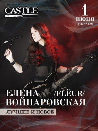 Елена Войнаровская концерт в Самаре 1 июня 2019
