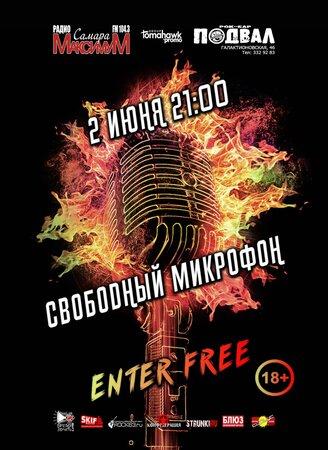Свободный микрофон концерт в Самаре 2 июня 2019