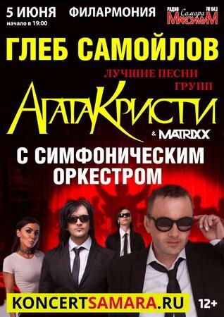 Глеб Самойлов концерт в Самаре 5 июня 2019