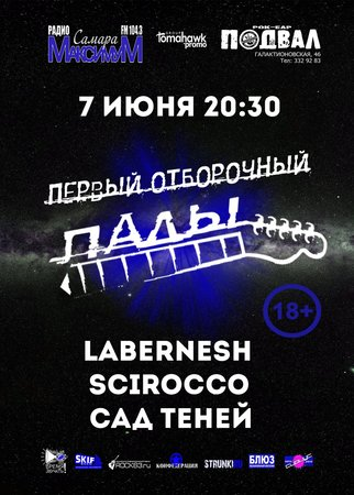 Лады: Первый отборочный концерт в Самаре 7 июня 2019