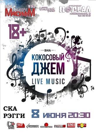 Кокосовый Джем концерт в Самаре 8 июня 2019
