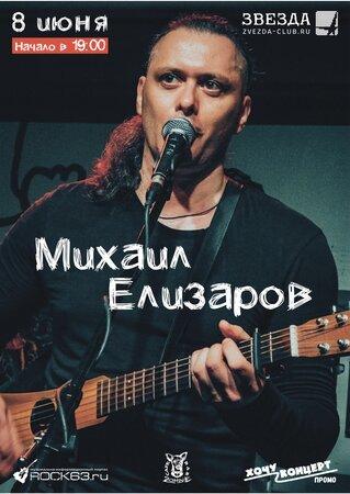 Михаил Елизаров концерт в Самаре 8 июня 2019