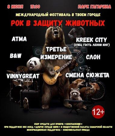 Рок в защиту животных концерт в Самаре 8 июня 2019