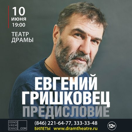 Евгений Гришковец: Предисловие концерт в Самаре 10 июня 2019