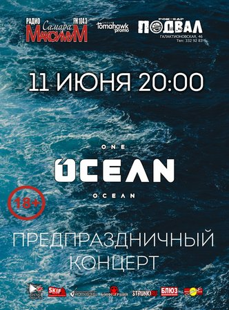 OneOcean концерт в Самаре 11 июня 2019