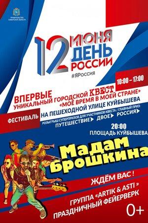 День России концерт в Самаре 12 июня 2019