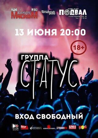 Free Rock концерт в Самаре 13 июня 2019