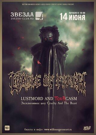 Cradle of Filth концерт в Самаре 14 июня 2019