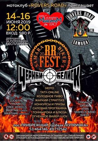 Rovers Road Fest 2019 концерт в Самаре 14 июня 2019