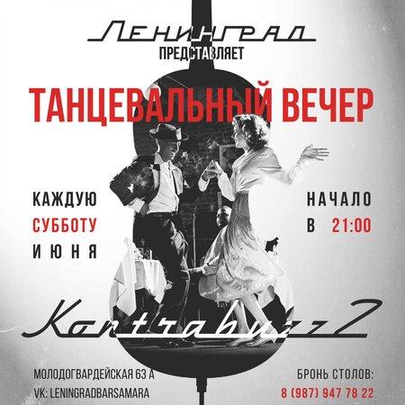 KontraBuZZZ концерт в Самаре 15 июня 2019