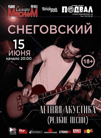Сергей Снеговский концерт в Самаре 15 июня 2019