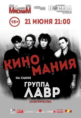 Киномания концерт в Самаре 21 июня 2019