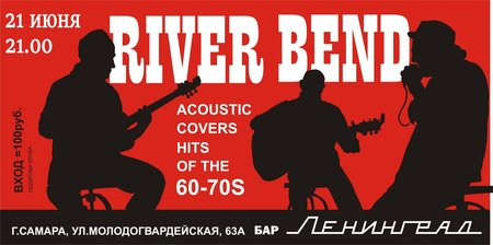 River Bend концерт в Самаре 21 июня 2019