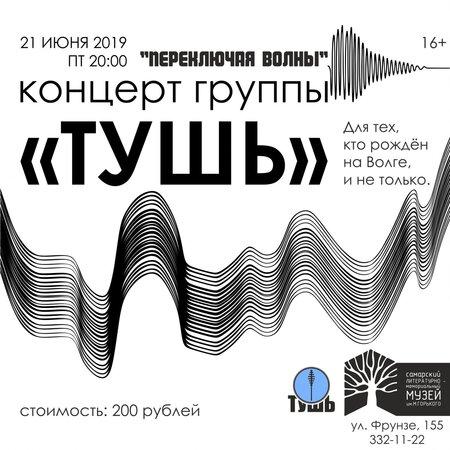 Тушь концерт в Самаре 21 июня 2019