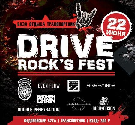 Drive Rock's Fest концерт в Самаре 22 июня 2019