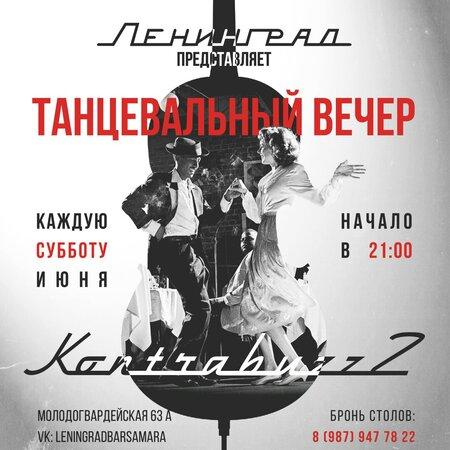 KontraBuZZZ концерт в Самаре 22 июня 2019