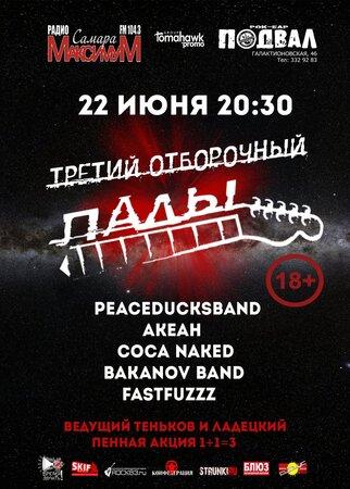 Лады: Третий отборочный концерт в Самаре 22 июня 2019