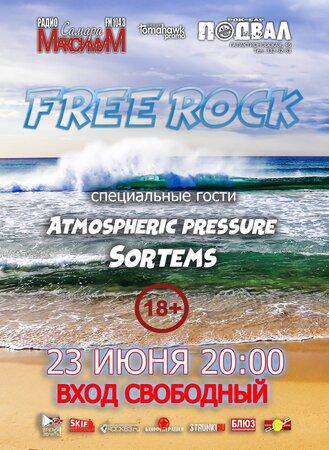 Free Rock концерт в Самаре 23 июня 2019