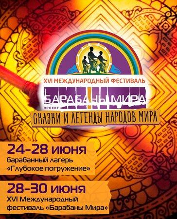 Барабаны Мира 2019 концерт в Самаре 24 июня 2019