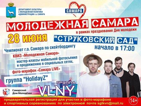 День молодежи концерт в Самаре 28 июня 2019