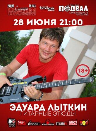 Эдуард Лыткин концерт в Самаре 28 июня 2019