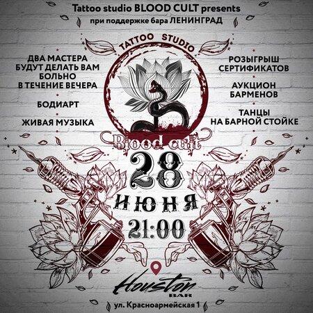 Tattoo Party концерт в Самаре 28 июня 2019