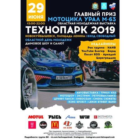 ТехноПарк 2019 концерт в Самаре 29 июня 2019