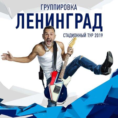Ленинград концерт в Самаре 30 июня 2019