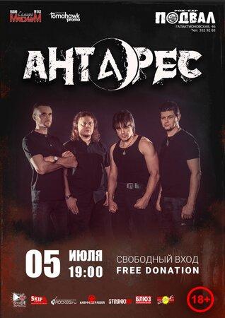 Антарес концерт в Самаре 5 июля 2019