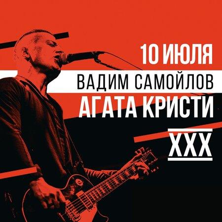 Вадим Самойлов концерт в Самаре 10 июля 2019