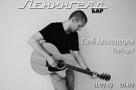 Глеб Александров концерт в Самаре 11 июля 2019