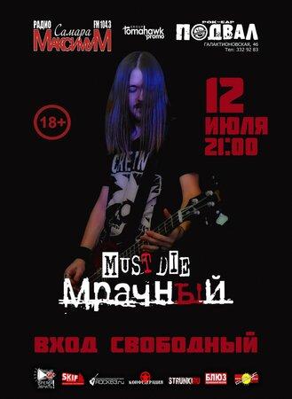 Андрей Мрачный концерт в Самаре 12 июля 2019