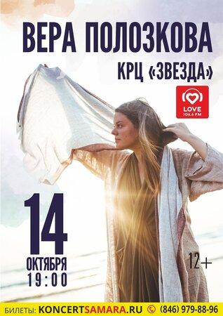 Вера Полозкова концерт в Самаре 14 октября 2019