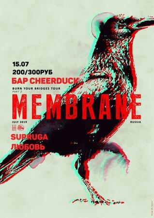Membrane концерт в Самаре 15 июля 2019