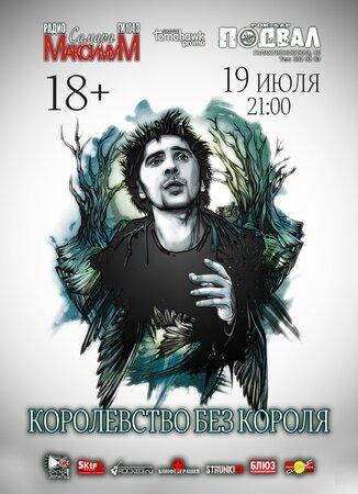 Королевство без короля концерт в Самаре 19 июля 2019