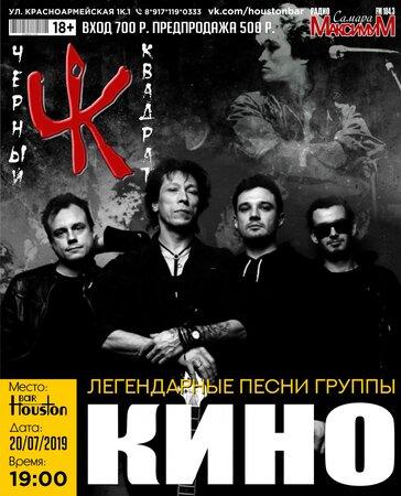 Чёрный Квадрат концерт в Самаре 20 июля 2019