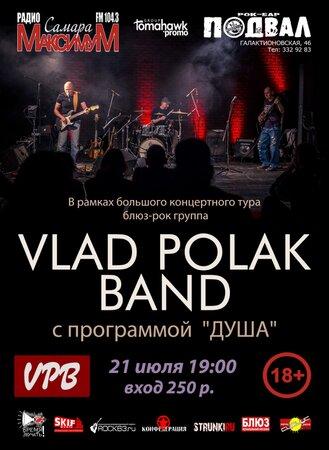 Владимир Поляков концерт в Самаре 21 июля 2019