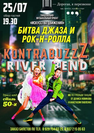 River Band, KobtrabuzzZ концерт в Самаре 25 июля 2019