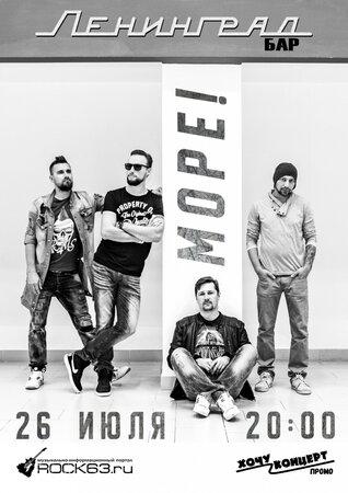 Море! концерт в Самаре 26 июля 2019