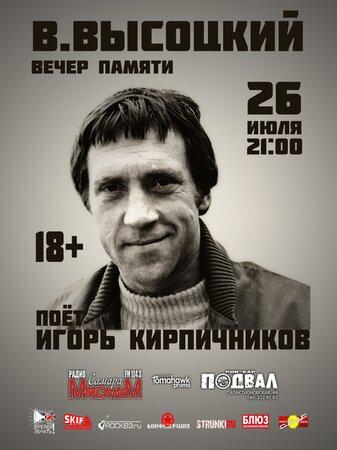 Вечер памяти Владимира Высоцкого концерт в Самаре 26 июля 2019