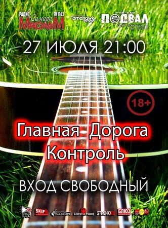 Главная Дорога концерт в Самаре 27 июля 2019