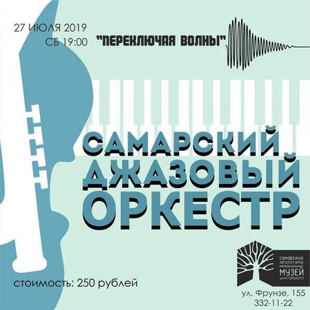 Самарский Джазовый Оркестр концерт в Самаре 27 июля 2019