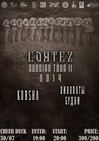 Cortez концерт в Самаре 30 июля 2019