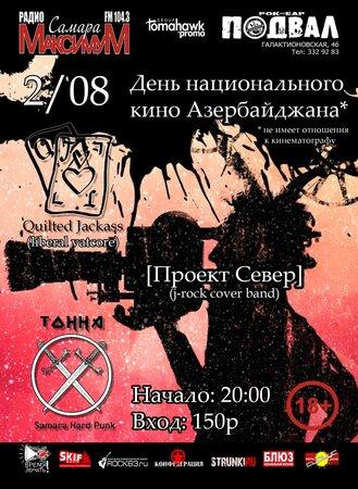 ДНК Азербайджана концерт в Самаре 2 августа 2019