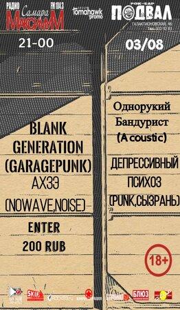 Blank Generation концерт в Самаре 3 августа 2019