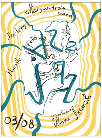 Jazz'77 концерт в Самаре 3 августа 2019