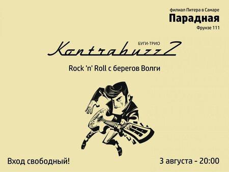 KontraBuzzZ концерт в Самаре 3 августа 2019